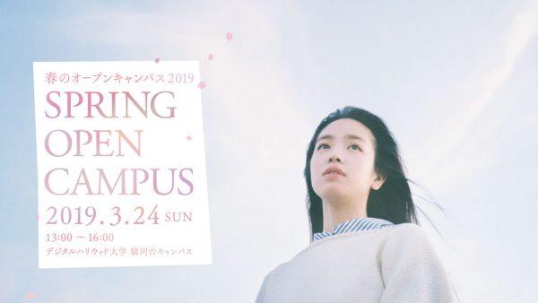 【終了】【新高3年生対象】春のオープンキャンパス2019