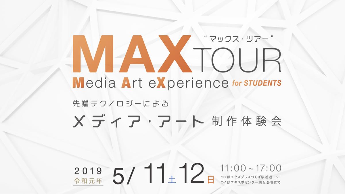 先端テクノロジーによるメディア・アート製作体験会「MAXTOUR」に本学教員・学生が協力