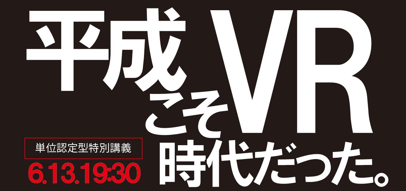 「平成こそVR時代だった-90分間徹底的にVRの話をしよう-」 VR原論上梓記念 特別講義
