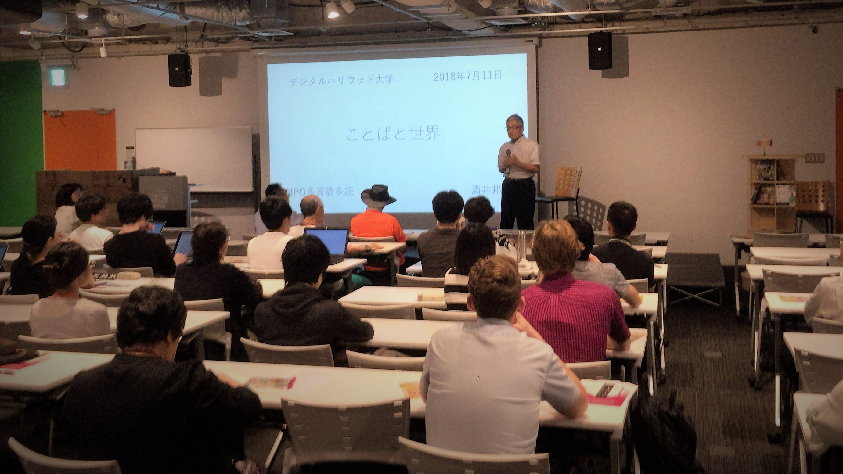 デジタルハリウッド大学[DHU]メディアライブラリー主催セミナー 英語多読講演会 ~「多読」から音・映像を通したTadokuへ~