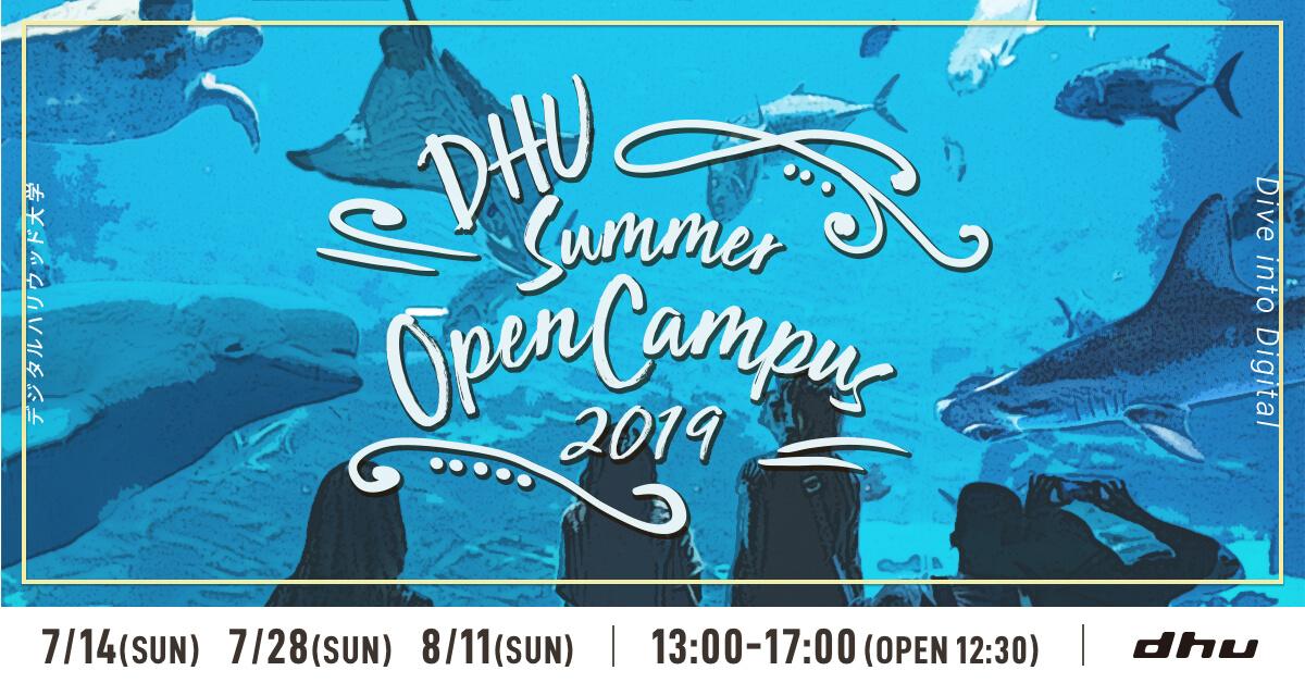 【開催レポート】DHU SUMMER OPEN CAMPUS 2019