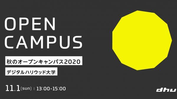 ※終了しました※ 秋のオープンキャンパス2020(Web予約/オンライン開催)