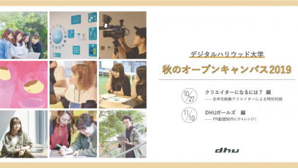 【終了】DHU秋のオープンキャンパス2019