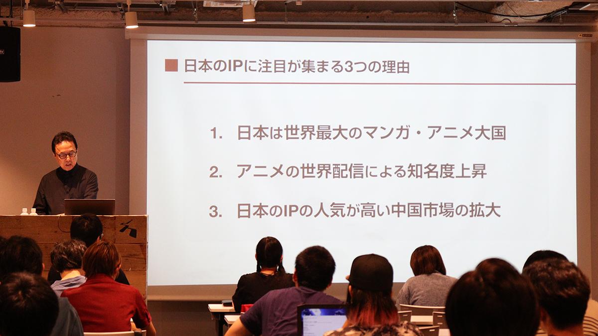 【開催レポート】誰も知らないIP映像化の世界~IP大国、衝撃の未来