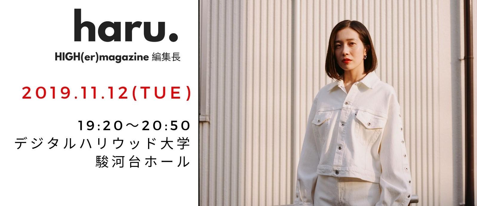 インディぺンデントマガジン『HIGH(er)magazine』編集長 haru.氏が語る『自分だけの働き方』