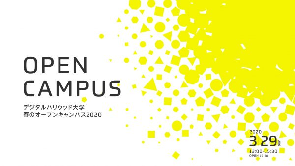【終了】【新高3年生対象】春のオープンキャンパス2020