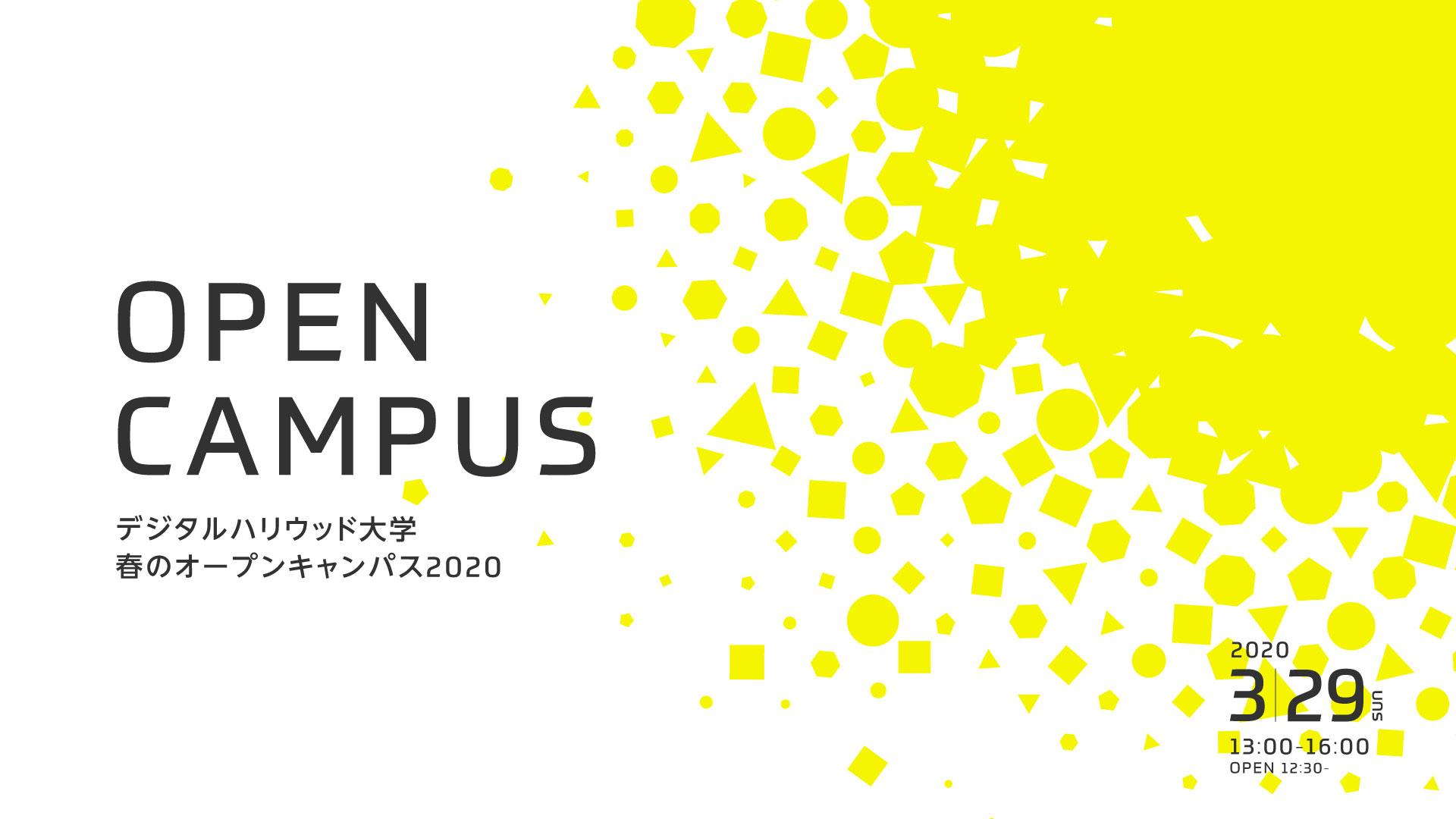 【開催レポート】春のオープンキャンパス2020【デジタルハリウッド大学】