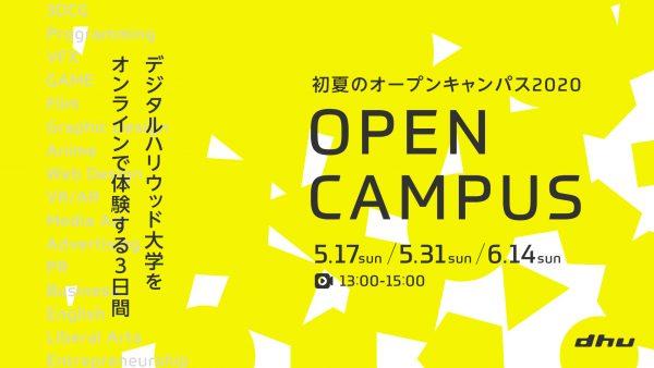 (終了)初夏のオープンキャンパス2020(Web予約/オンライン開催)