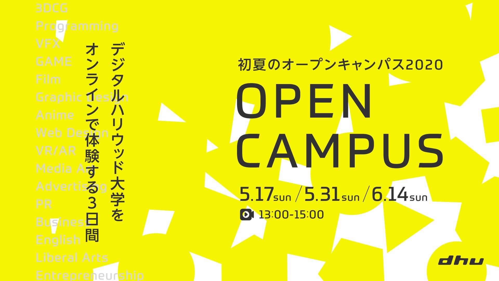 初夏のオープンキャンパス2020