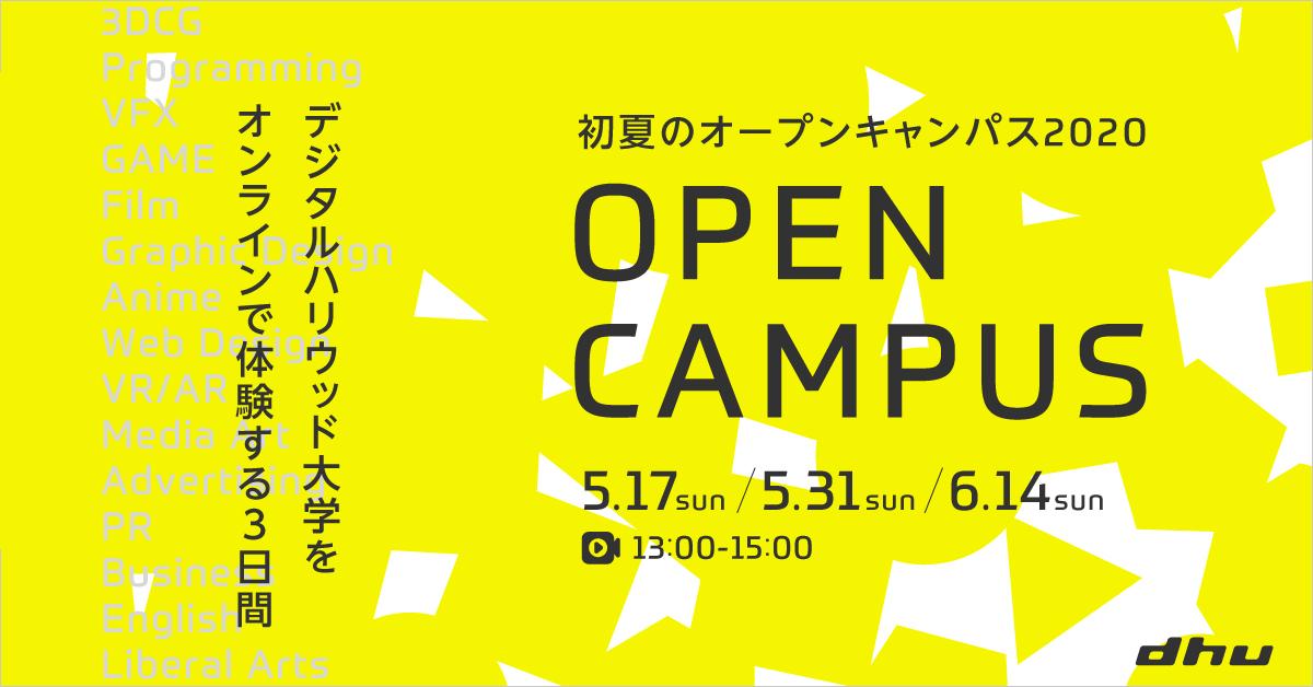 開催レポ―ト:初夏のオープンキャンパス2020