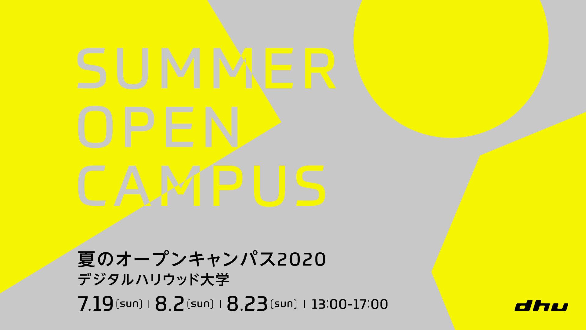 【開催レポート】夏のオープンキャンパス2020【デジタルハリウッド大学】