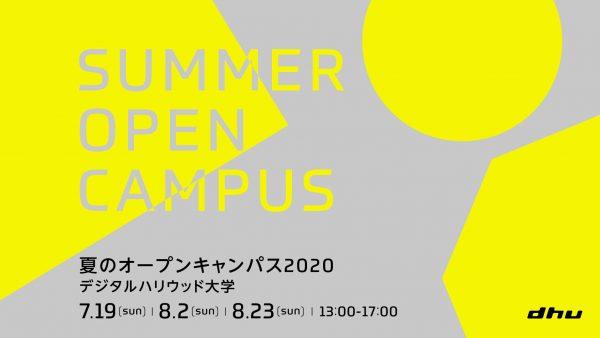 夏のオープンキャンパス2020(Web予約/オンライン開催)