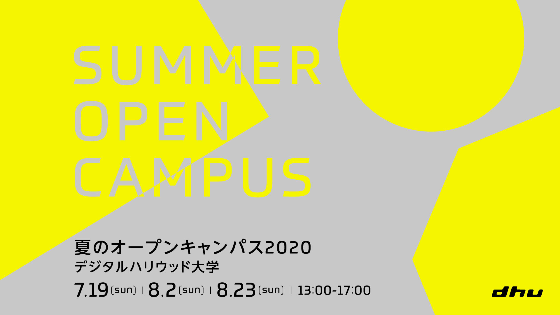 【終了いたしました】夏のオープンキャンパス2020(Web予約/オンライン開催)
