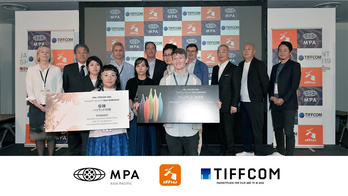 MPA/DHU/TIFFCOM「マスタークラス・セミナー&ピッチング・コンテスト2020」(2020.8.27追記あり)
