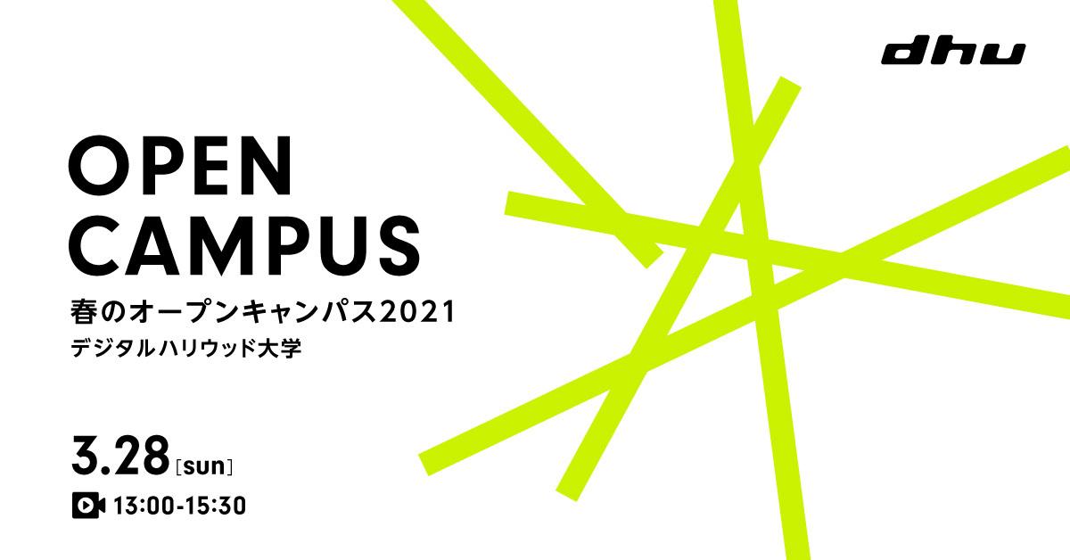【開催終了】春のオープンキャンパス2021