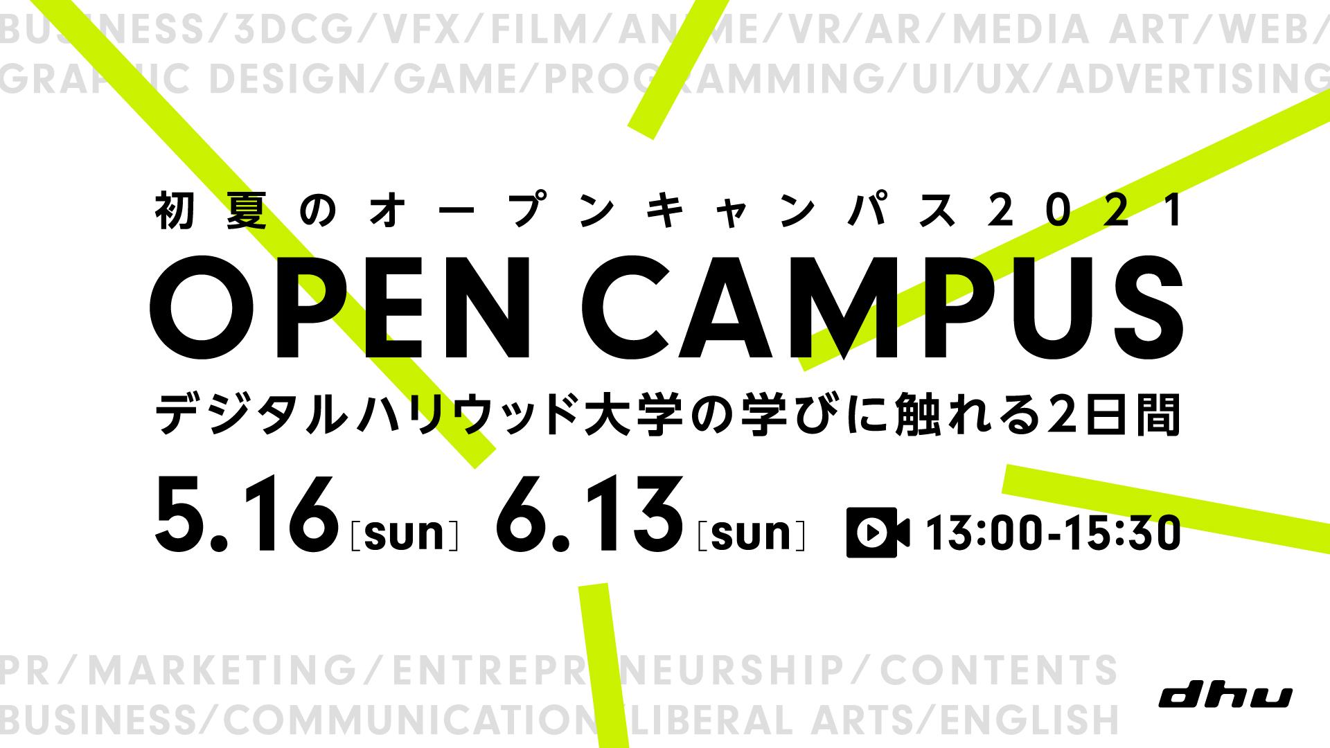 初夏のオープンキャンパス2021