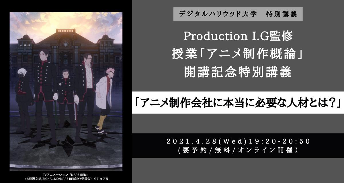 Production I.G監修 授業「アニメ制作概論」開講記念 特別講義 「アニメ制作会社に本当に必要な人材とは?」
