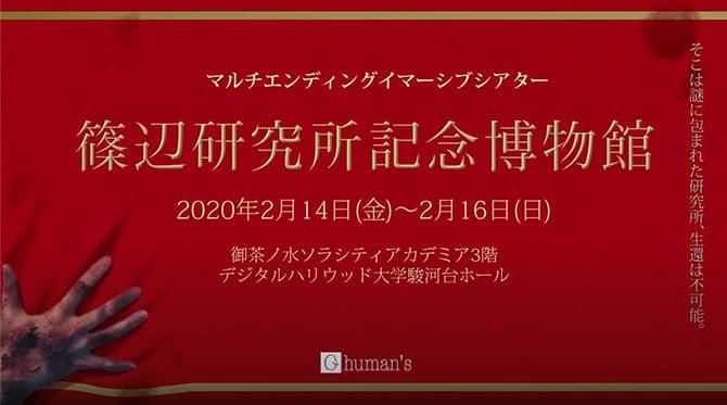 篠辺研究所記念博物館