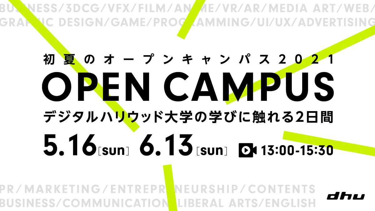 【開催レポート】初夏のオープンキャンパス2021【デジタルハリウッド大学】