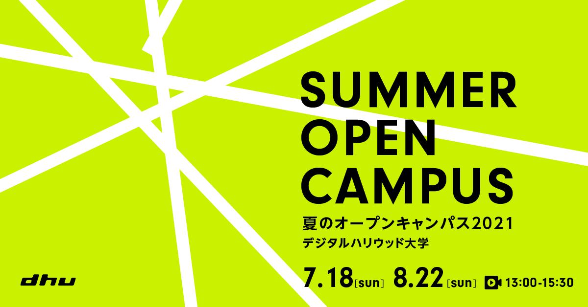 【終了しました】夏のオープンキャンパス2021(Web予約/オンライン開催)