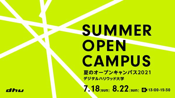 夏のオープンキャンパス2021