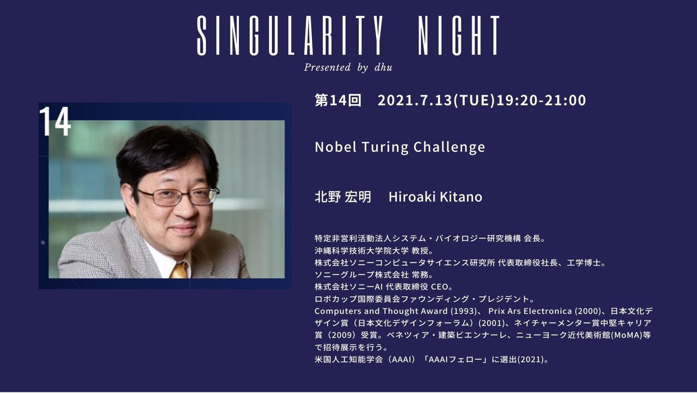公開講座「シンギュラリティナイト」第14回 『Nobel Turing Challenge』