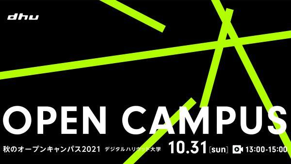 秋のオープンキャンパス2021(Web予約/オンライン開催)